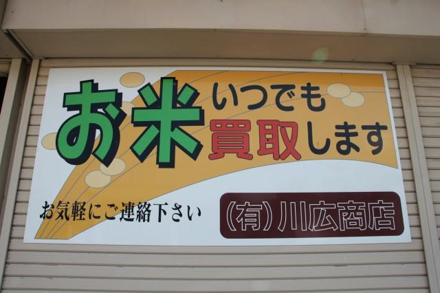 (有)川広商店