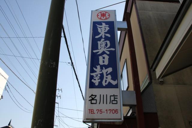 東奥日報名川・大野販売店