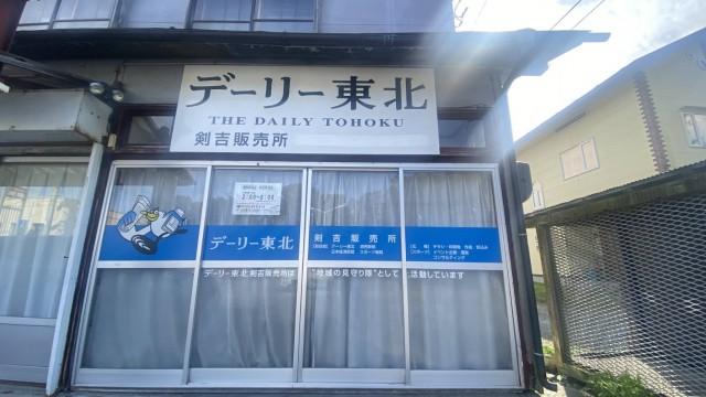 後藤新聞店(モディ株式会社)